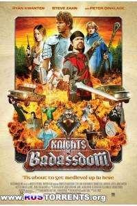 Рыцари королевства Крутизны | WEB-DLRip