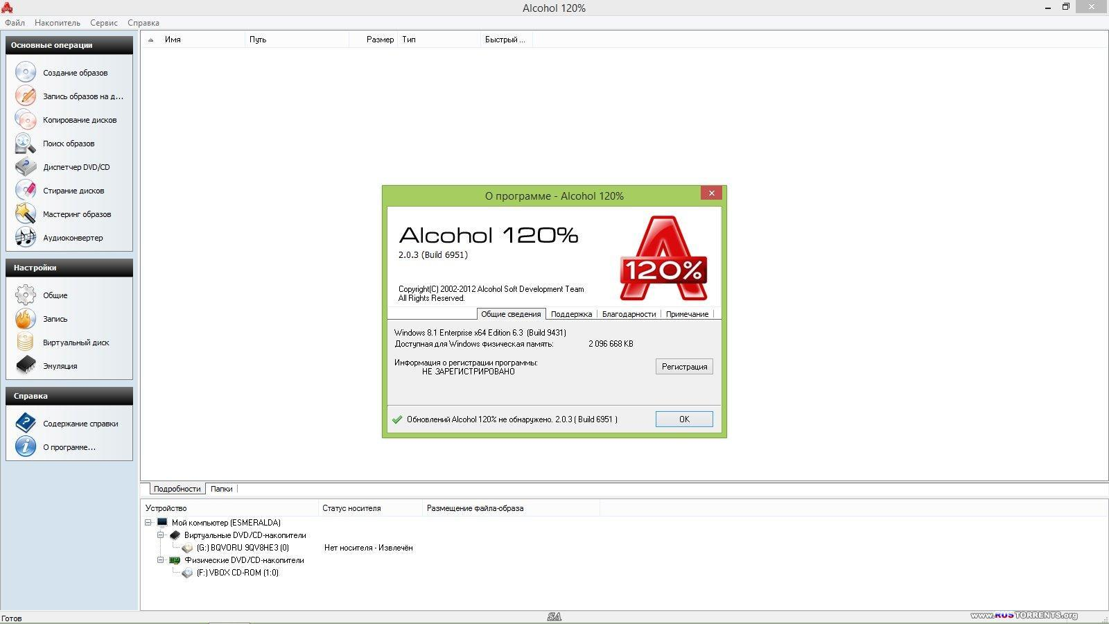 Alcohol 120% 2.0.3.6951 Final RePack by KpoJIuK