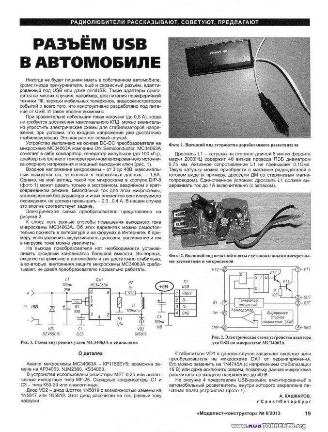 Моделист Конструктор №6