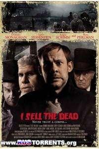 Продавец мертвых / Я торгую мертвецами | BDRip