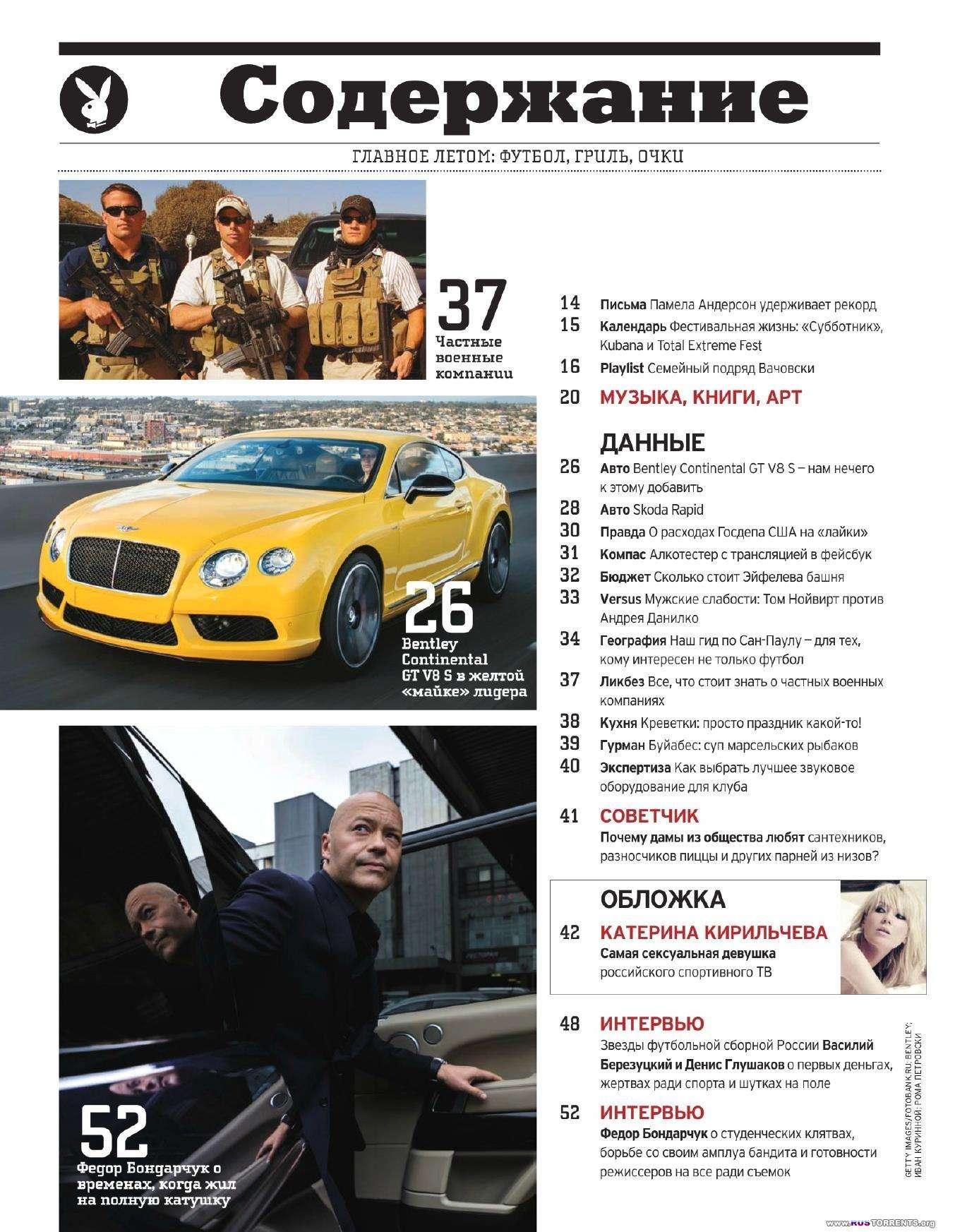 Playboy №7-8 (Россия) | PDF