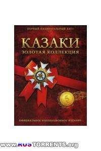 Казаки | PC | Золотая коллекция