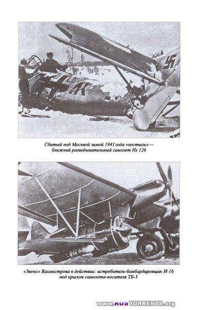 Г.В. Корнюхин | Воздушная война над СССР. 1941 | PDF