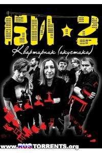 Би-2 - Квартирник (акустика) | DVD-5