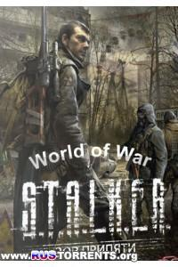 S.T.A.L.K.E.R.: Зов Припяти - World of War | РС