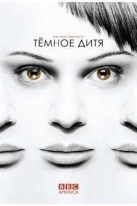 Темное дитя [03 сезон: 01-10 серии из 10] | HDTVRip | To4ka