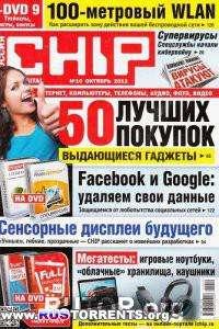 Chip №10 Россия (Октябрь) (2012)