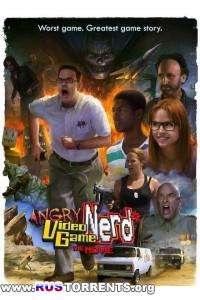 Злостный Видеоигровой Задрот: Кино | WEBRip | L
