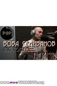 MC Гомер - Вован Селиванов