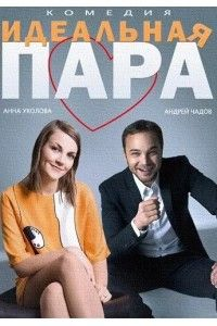 Идеальная пара | HDTVRip 720p