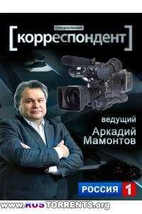 Специальный корреспондент. Проданное небо.  | SatRip