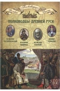 Полководцы Древней Руси  | PDF