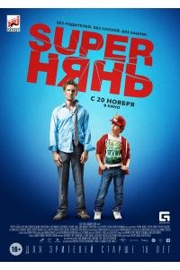 Superнянь | BDRip 720p | iTunes