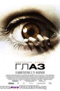Глаз | BDRip