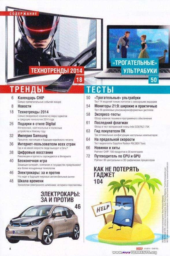 Chip №1 Россия  (январь 2014) | PDF