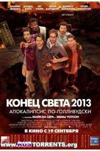 Конец света 2013: Апокалипсис по-голливудски | BDRemux 1080p | Лицензия