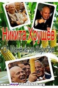 Никита Хрущев: от Манежа до Карибов | HDTVRip