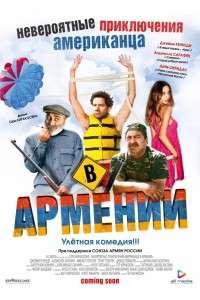 Невероятные приключения американца в Армении | WEB-DL 720p | Лицензия