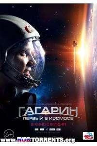 Гагарин. Первый в космосе | BDRip | Лицензия