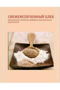 Л. Дёзер - Свежеиспечённый хлеб. Приготовьте хлеб дома и добейтесь замечательных результатов | PDF