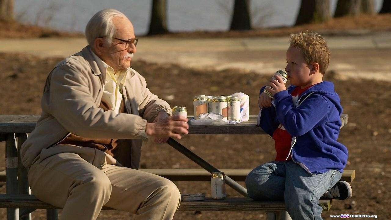 Чудаки: Несносный дед  | BDRip 720p | лицензия
