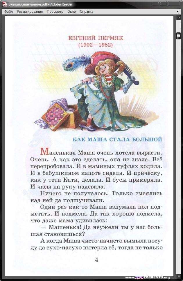 Внеклассное чтение (для 1-го классa)