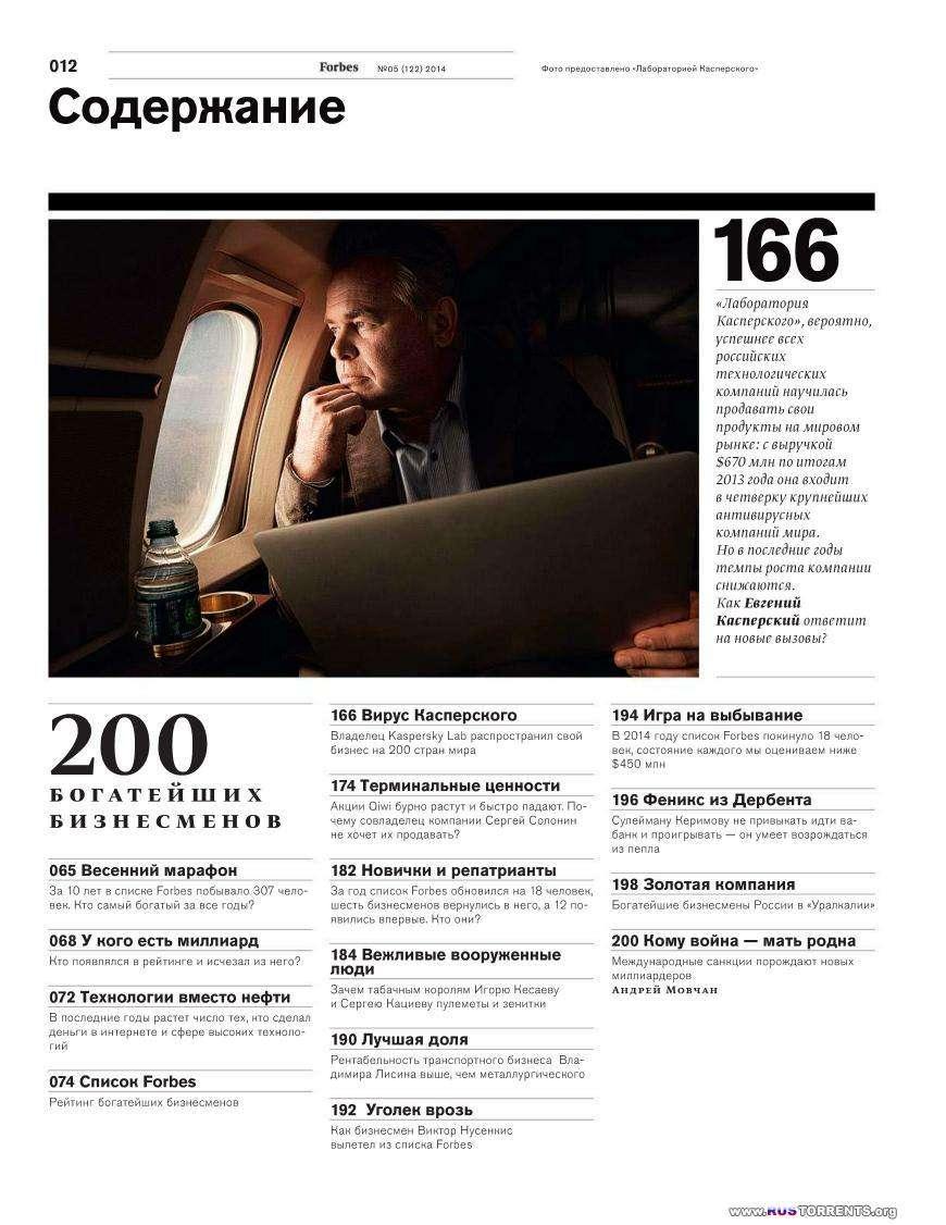 Forbes №5 Россия [Май 2014]   PDF