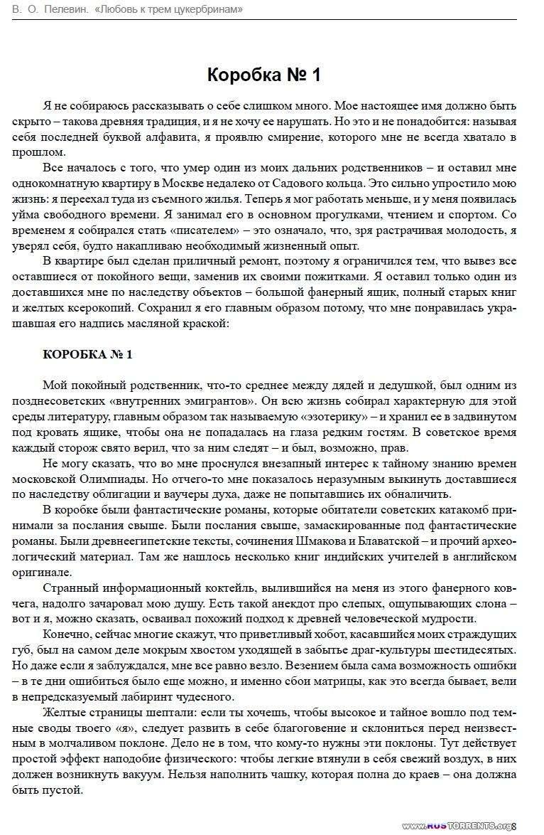 ������ ������� - ������ � ���� ����������� | FB2, PDF, EPUB
