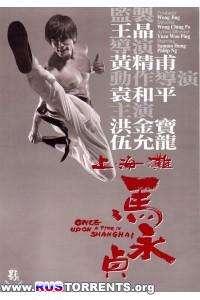 Однажды в Шанхае   WEB-DL 720p   L2