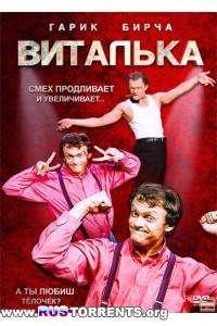 Виталька | Серия 01-66 | SATRip