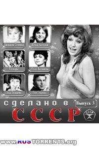 Сборник - Сделано в СССР. Выпуск 3   MP3