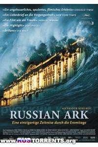 Русский ковчег | BDRip
