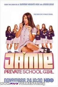 Школьные хроники Анжелы [S01] | WEB-DLRip | Amedia