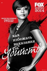 Как избежать наказания за убийство [01 сезон: 01-15 серии из 15] | WEB-DLRip | Кириллица