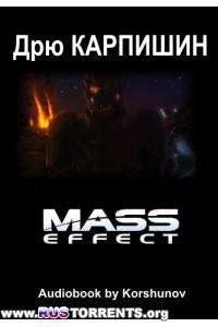 Карпишин Дрю - Mass Effect   3 книги