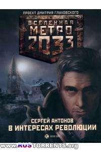 Сергей Антонов - Вселенная Метро 2033. В интересах революции