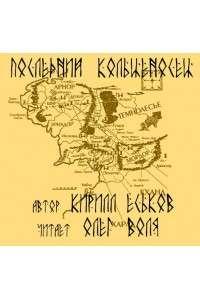 Кирилл - Еськов | Последний кольценосец | MP3