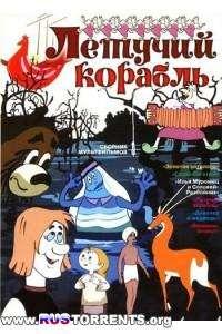 Сборник мультфильмов. Летучий корабль | DVDRip