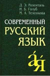 Д.Э. Розенталь и др. | Современный русский язык | PDF