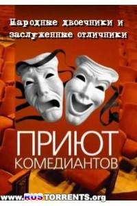 Приют комедиантов, Народные двоечники и заслуженные отличники   SATRip
