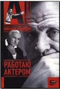 Михаил Ульянов | Работаю актером | PDF