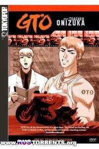 Крутой учитель Онидзука   Эпизоды 01-43 из 43   DVDRip