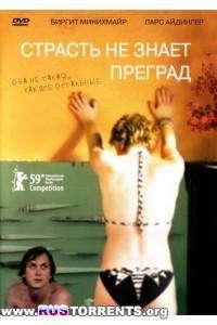 Страсть не знает преград | DVDRip
