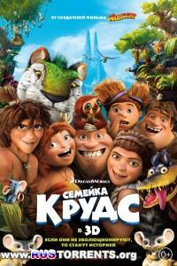 Семейка Крудс | BDRip 1080p | 3D-Video | HOU | Лицензия