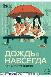 Дождь навсегда | WEB-DL 720p | P