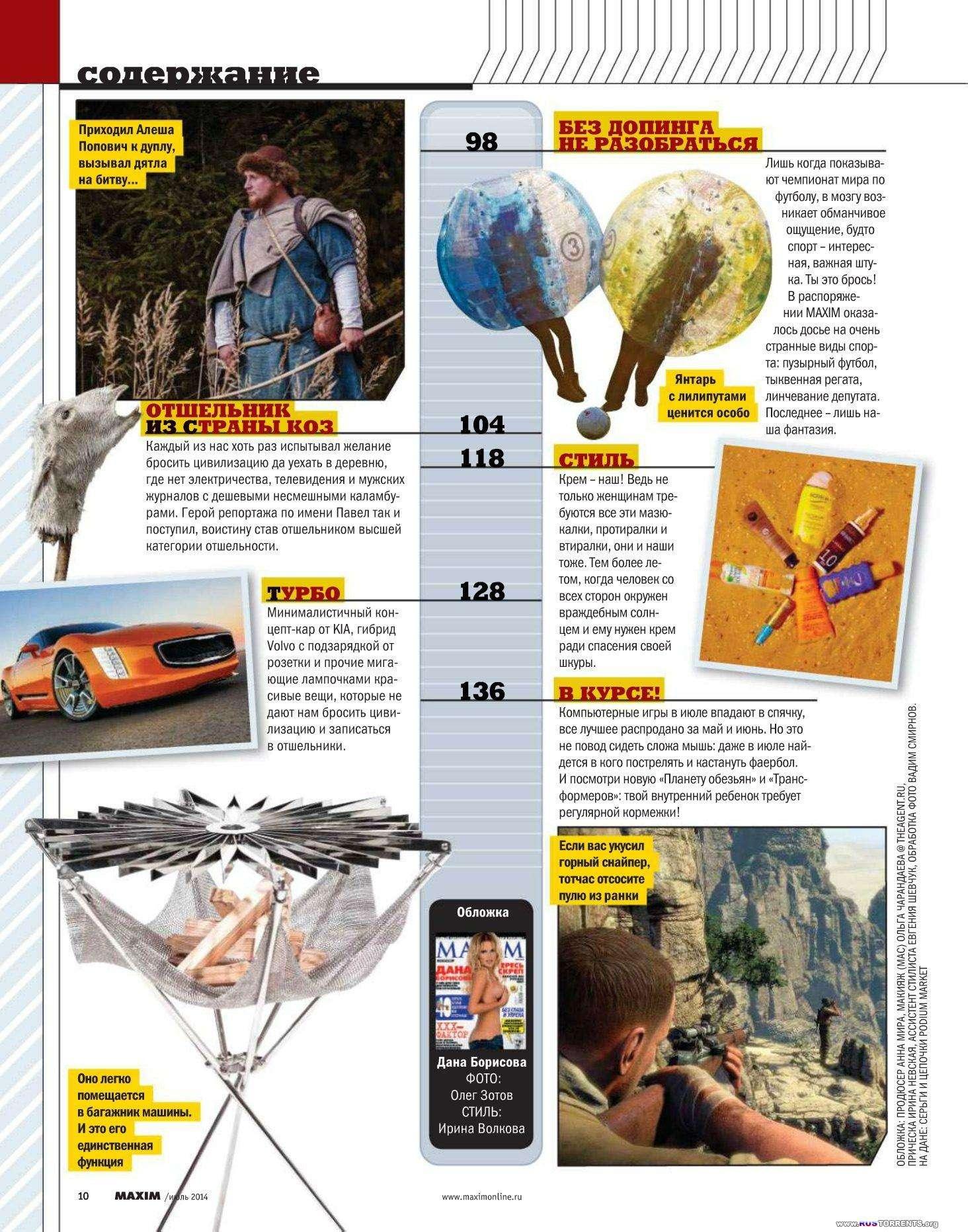 Maxim �7 ������ | PDF