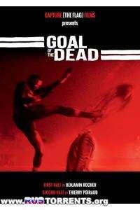Гол живых мертвецов | BDRip 720p | L1
