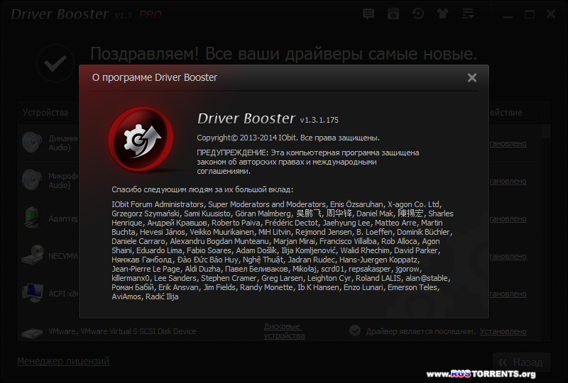 IObit Driver Booster PRO 1.3.0.175 Final
