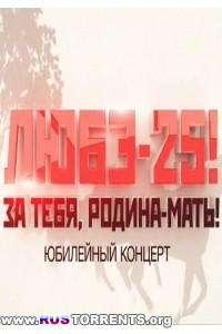 Юбилейный концерт. Любэ-25!. За тебя родина мать! [Эфир от 12.06] | SATRip
