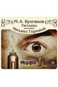 Михаил Булгаков - Морфий и другие рассказы | MP3